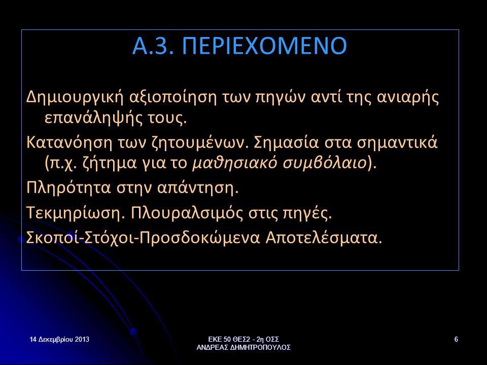 14 Δεκεμβρίου 2013ΕΚΕ 50 ΘΕΣ2 - 2η ΟΣΣ ΑΝΔΡΕΑΣ ΔΗΜΗΤΡΟΠΟΥΛΟΣ 6 Α.3. ΠΕΡΙΕΧΟΜΕΝΟ Δημιουργική αξιοποίηση των πηγών αντί της ανιαρής επανάληψής τους. Κατ