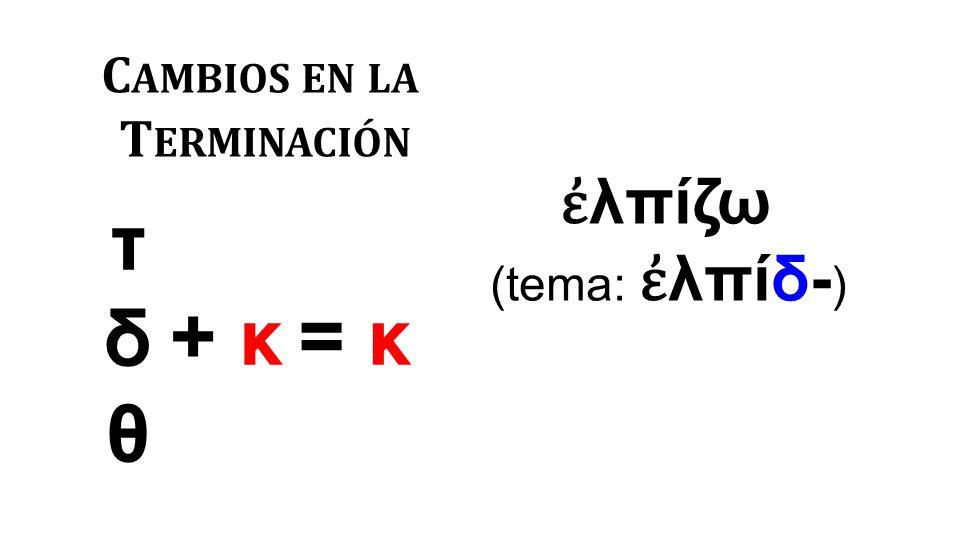 τδθτδθ + κ+ κ= κ= κ ἐ λπίζω (tema: ἐ λπίδ- )