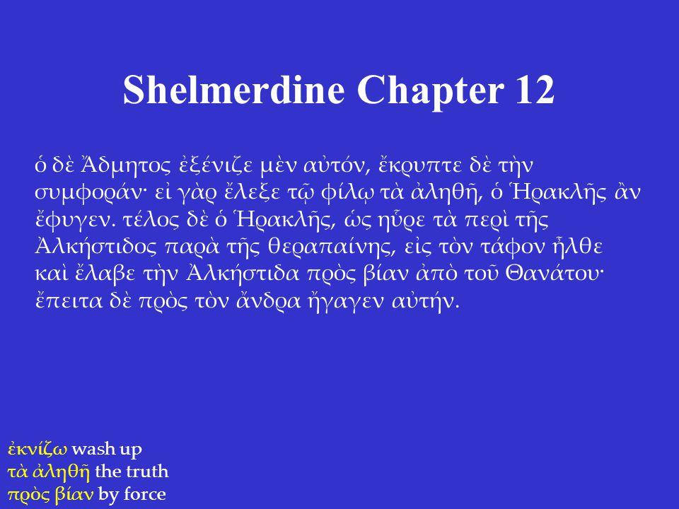 Shelmerdine Chapter 12 μετὰ δὲ τὸν τῆς Ἀλκήστιδος θάνατον ὁ Ἡρακλῆς παρῆν εἰς τὴν οἰκίαν.