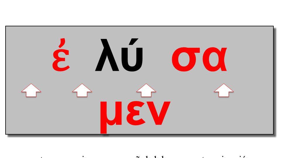 ἐ λύ σα μεν aumento raiz señal del terminación aoristo primero ἐ λύ σα μεν aumento raiz señal del terminación aoristo primero