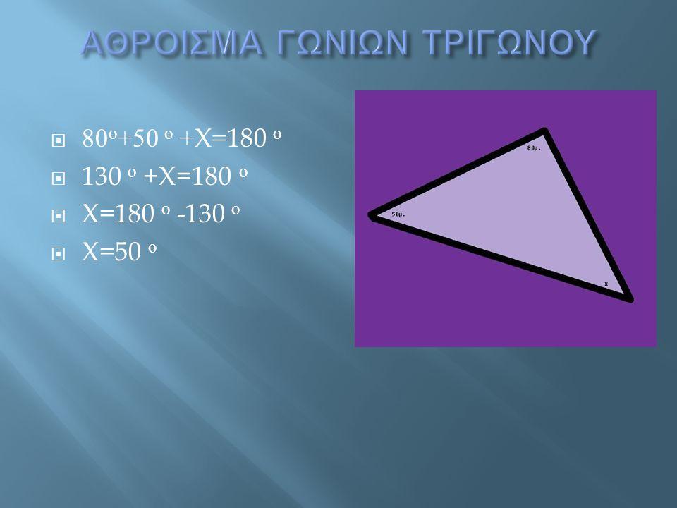  80 o +50 o +X=180 o  130 o +X=180 o  X=180 o -130 o  X=50 o