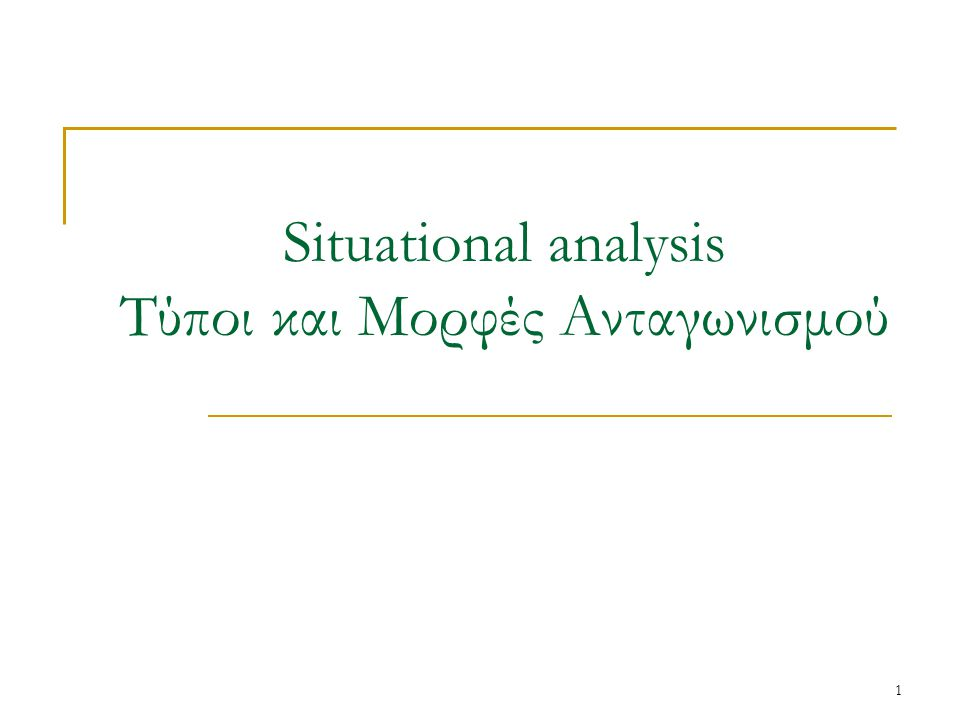 32 Economic Situations Pure competition (πλήρης ανταγωνισμός)  Market in which there are many different buyers and sellers Monopoly (μονοπώλιο)  Market in which there is only one retailer selling a specific good or service Monopolistic competition (μονοπωλιακός ανταγωνισμός)  Market in which there is limited competition from other retailers Oligopolistic competition (ολιγοπώλιο)  A market with a few sellers of similar products where one company emerges as market leader