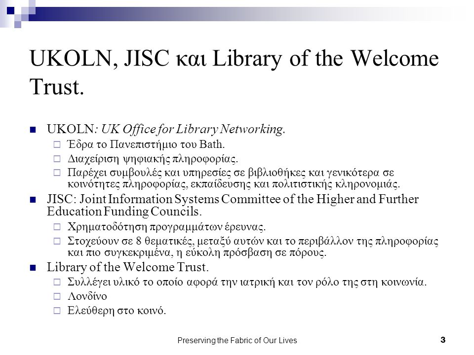 Preserving the Fabric of Our Lives14 Περαιτέρω θέματα που θέτει ο συγγραφέας (2/3) Λογισμικό – παραδείγματα  Web harvesting Combine Crawler, χρησιμοποιείται από το Kulturarw3 project της Swedish Royal Library.