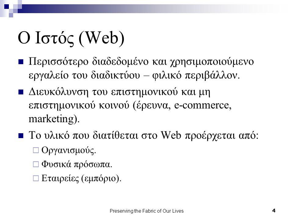 Preserving the Fabric of Our Lives4 Ο Ιστός (Web) Περισσότερο διαδεδομένο και χρησιμοποιούμενο εργαλείο του διαδικτύου – φιλικό περιβάλλον.