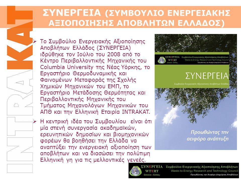 ΣΥΝΕΡΓΕΙΑ (ΣΥΜΒΟΥΛΙΟ ΕΝΕΡΓΕΙΑΚΗΣ ΑΞΙΟΠΟΙΗΣΗΣ ΑΠΟΒΛΗΤΩΝ ΕΛΛΑΔΟΣ)  Το Συμβούλιο Ενεργειακής Αξιοποίησης Αποβλήτων Ελλάδος (ΣΥΝΕΡΓΕΙΑ) ιδρύθηκε τον Ιούλιο του 2008 από το Κέντρο Περιβαλλοντικής Μηχανικής του Columbia University της Νέας Υόρκης, το Εργαστήριο Θερμοδυναμικής και Φαινομένων Μεταφοράς της Σχολής Χημικών Μηχανικών του ΕΜΠ, το Εργαστήριο Μετάδοσης Θερμότητας και Περιβαλλοντικής Μηχανικής του Τμήματος Μηχανολόγων Μηχανικών του ΑΠΘ και την Ελληνική Εταιρία INTRAKAT.