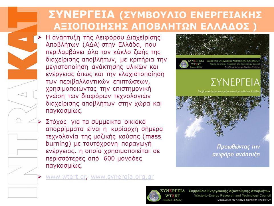 ΣΥΝΕΡΓΕΙΑ (ΣΥΜΒΟΥΛΙΟ ΕΝΕΡΓΕΙΑΚΗΣ ΑΞΙΟΠΟΙΗΣΗΣ ΑΠΟΒΛΗΤΩΝ ΕΛΛΑΔΟΣ )  Η ανάπτυξη της Aειφόρου Διαχείρισης Αποβλήτων (ΑΔΑ ) στην Ελλάδα, που περιλαμβάνει όλο τον κύκλο ζωής της διαχείρισης αποβλήτων, με κριτήρια την μεγιστοποίηση ανάκτησης υλικών και ενέργειας όπως και την ελαχιστοποίηση των περιβαλλοντικών επιπτώσεων, χρησιμοποιώντας την επιστημονική γνώση των διαφόρων τεχνολογιών διαχείρισης αποβλήτων στην χώρα και παγκοσμίως.