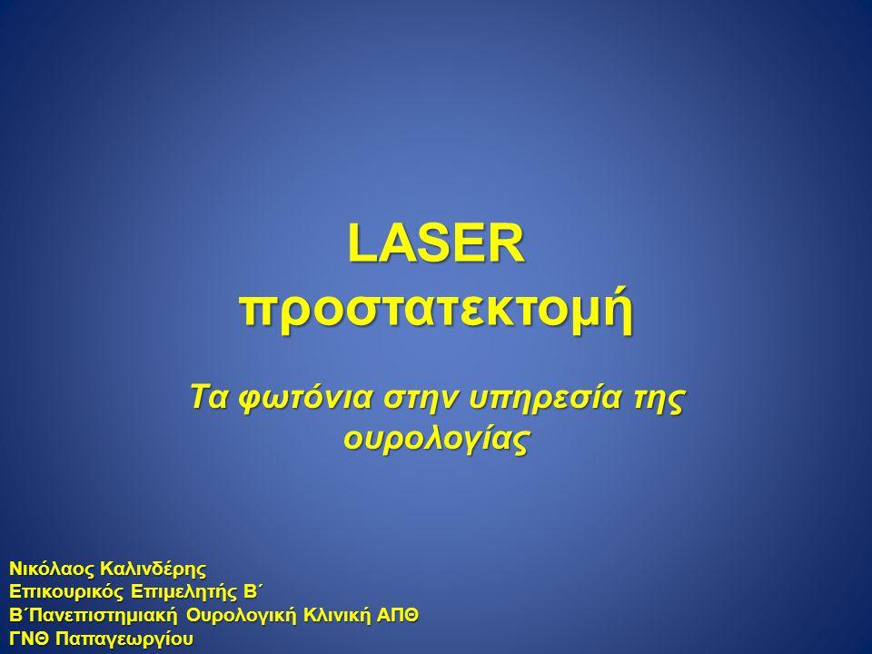 LASER προστατεκτομή Τα φωτόνια στην υπηρεσία της ουρολογίας Νικόλαος Καλινδέρης Επικουρικός Επιμελητής Β΄ Β΄Πανεπιστημιακή Ουρολογική Κλινική ΑΠΘ ΓΝΘ