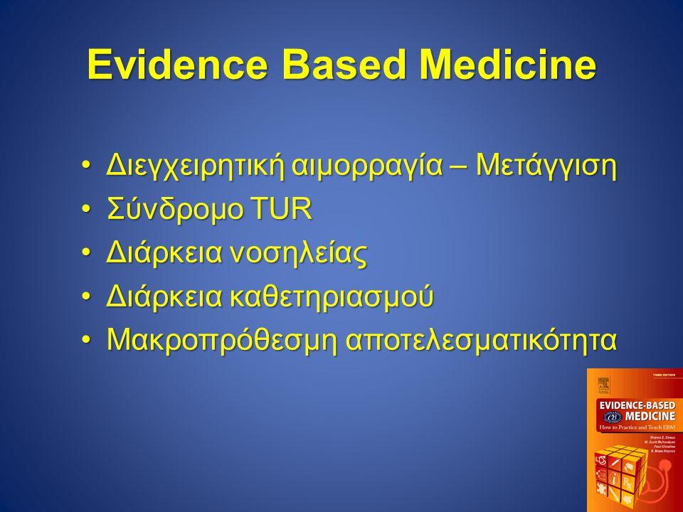 Evidence Based Medicine Διεγχειρητική αιμορραγία – ΜετάγγισηΔιεγχειρητική αιμορραγία – Μετάγγιση Σύνδρομο TURΣύνδρομο TUR Διάρκεια νοσηλείαςΔιάρκεια ν