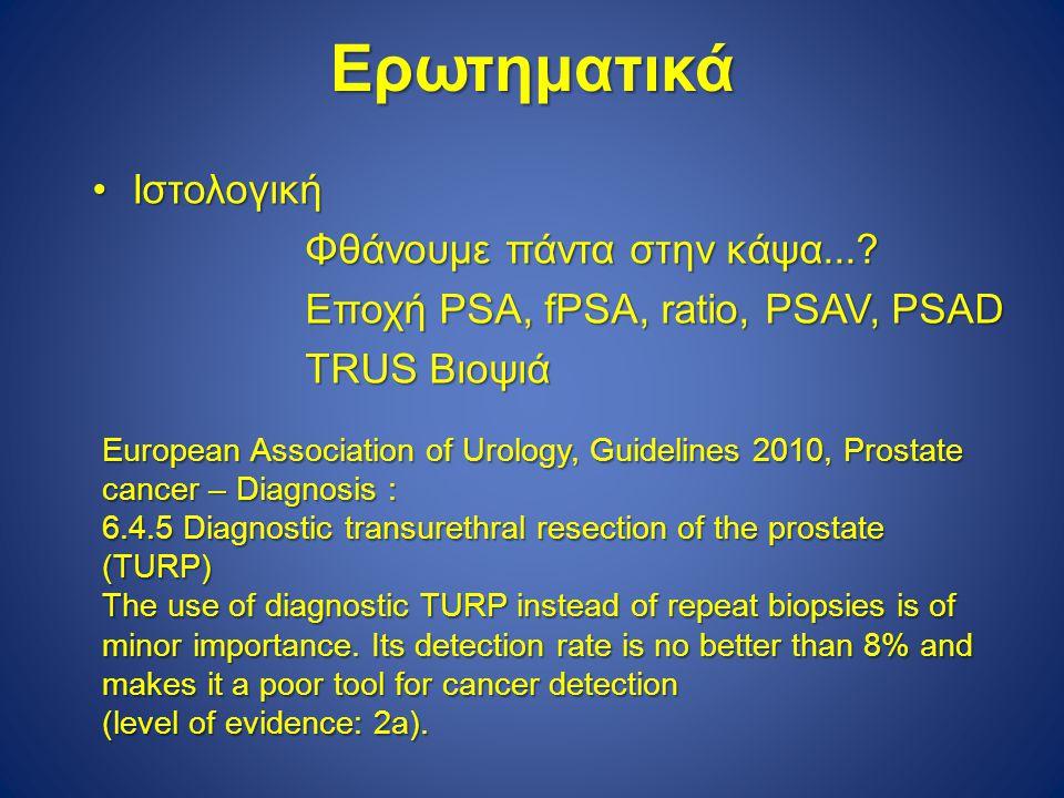 Ερωτηματικά ΙστολογικήΙστολογική Φθάνουμε πάντα στην κάψα...? Εποχή PSA, fPSA, ratio, PSAV, PSAD TRUS Βιοψιά European Association of Urology, Guidelin