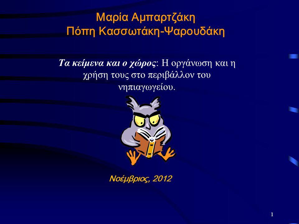 1 Μαρία Αμπαρτζάκη Πόπη Κασσωτάκη-Ψαρουδάκη Τα κείμενα και ο χώρος: Η οργάνωση και η χρήση τους στο περιβάλλον του νηπιαγωγείου.