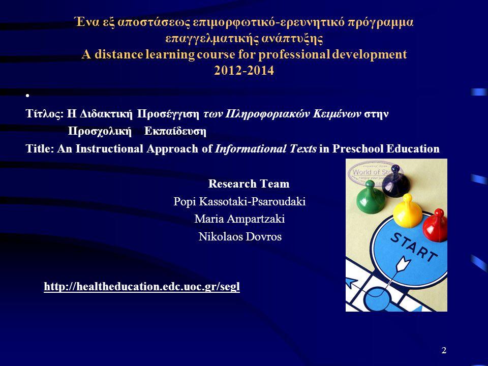 1 Μαρία Αμπαρτζάκη Πόπη Κασσωτάκη-Ψαρουδάκη Τα κείμενα και ο χώρος: Η οργάνωση και η χρήση τους στο περιβάλλον του νηπιαγωγείου. Νοέμβριος, 2012