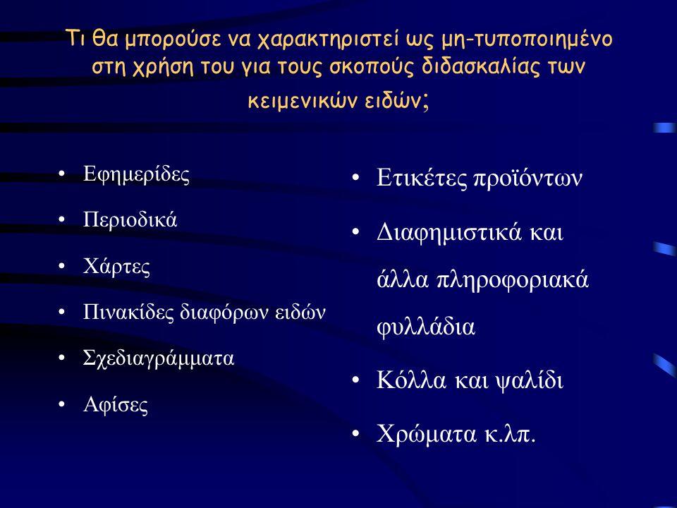 Ποιο υλικό μπορεί να θεωρηθεί τυποποιημένο ως προς την ύπαρξη και τη χρήση του για τους σκοπούς διδασκαλίας των κειμενικών ειδών; Βιβλία Χαρτί Α4 Μολύ