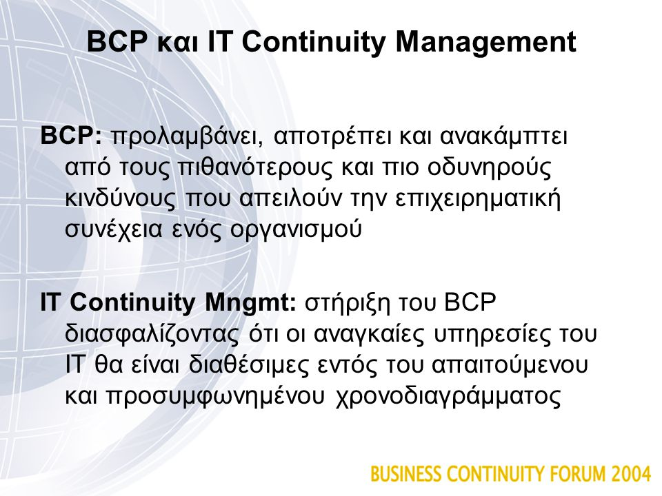 BCP και IT Continuity Management BCP: προλαμβάνει, αποτρέπει και ανακάμπτει από τους πιθανότερους και πιο οδυνηρούς κινδύνους που απειλούν την επιχειρ