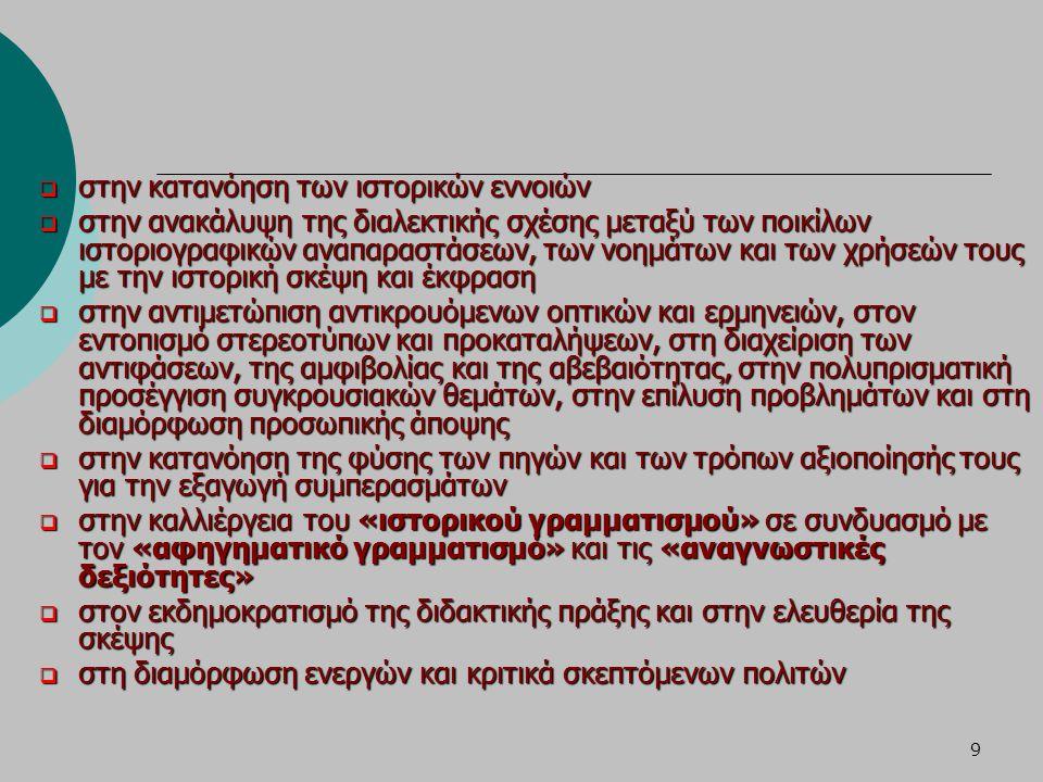 10 Τι είναι οι ιστορικές πηγές;  1.τεκμηριωτική λειτουργία  1.