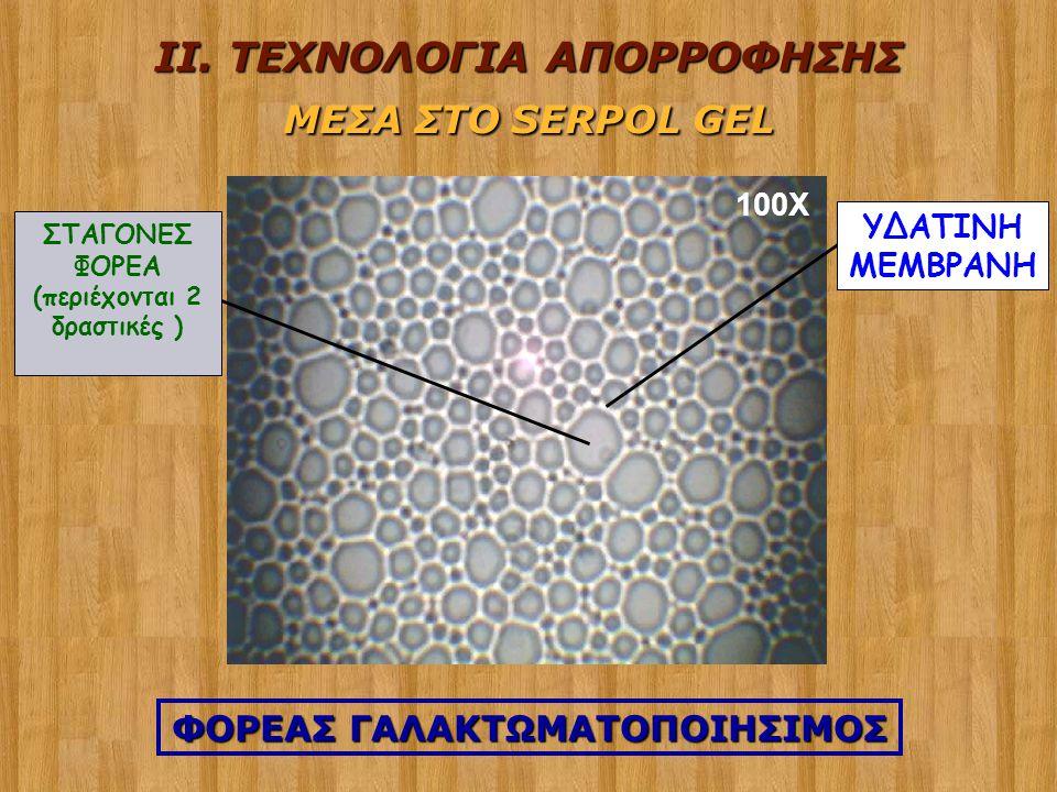 100X ΥΔΑΤΙΝΗ MEMBΡΑΝΗ ΦΟΡΕΑΣ ΓΑΛΑΚΤΩΜΑΤΟΠΟΙΗΣΙΜΟΣ ΣΤΑΓΟΝΕΣ ΦΟΡΕΑ (περιέχονται 2 δραστικές ) ΜΕΣΑ ΣΤΟ SERPOL GEL II.