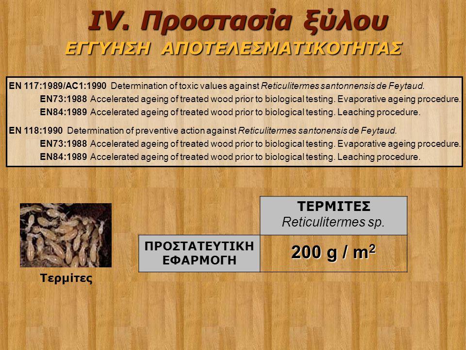 EN 117:1989/AC1:1990 Determination of toxic values against Reticulitermes santonnensis de Feytaud. EN73:1988 Accelerated ageing of treated wood prior