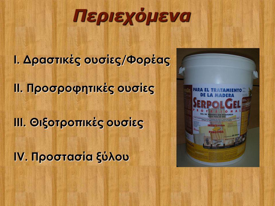 I. Δραστικές ουσίες/Φορέας II. Προσροφητικές ουσίες III. Θιξοτροπικές ουσίες ΙV. Προστασία ξύλου Περιεχόμενα