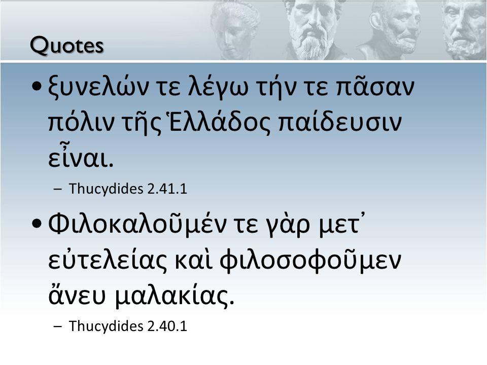 Quotes ξυνελών τε λέγω τήν τε πᾶσαν πόλιν τῆς Ἑλλάδος παίδευσιν εἶναι.