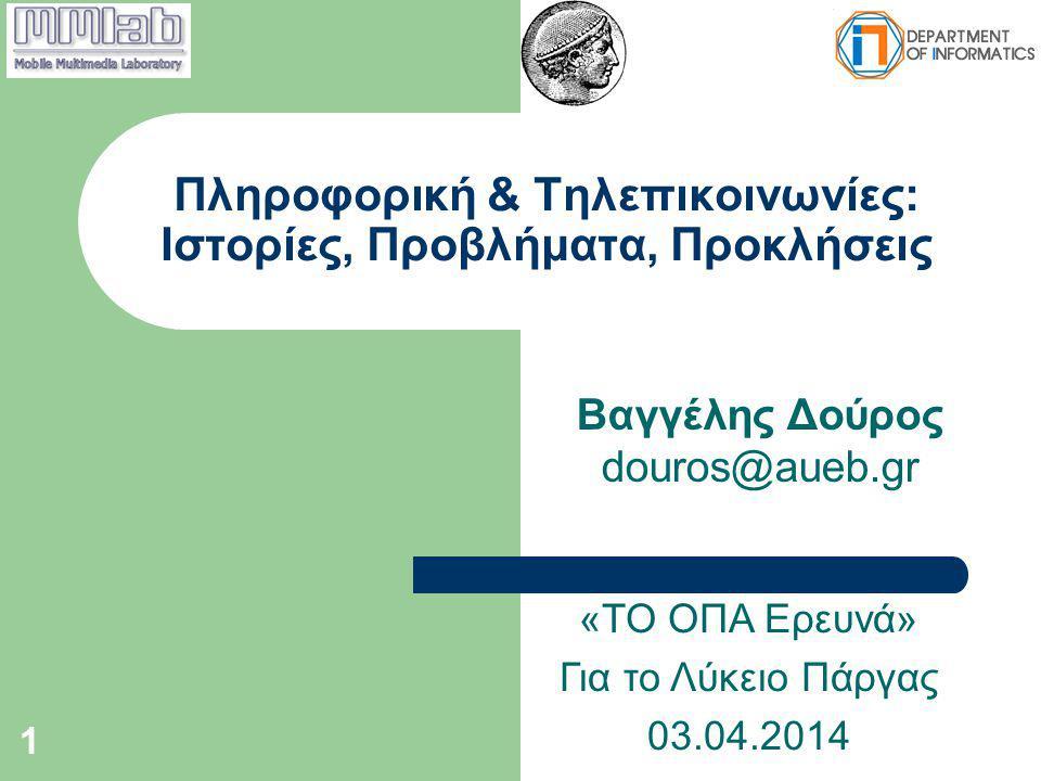 Βαγγέλης Δούρος douros@aueb.gr Πληροφορική & Τηλεπικοινωνίες: Ιστορίες, Προβλήματα, Προκλήσεις 1 «ΤΟ ΟΠΑ Ερευνά» Για το Λύκειο Πάργας 03.04.2014