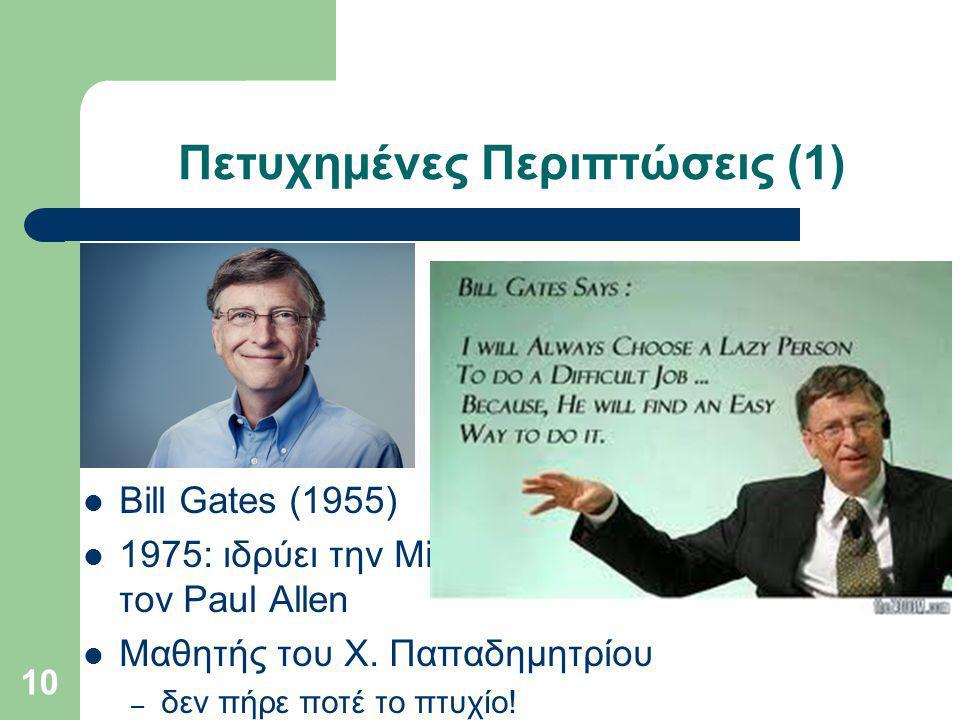 Πετυχημένες Περιπτώσεις (1) Bill Gates (1955) 1975: ιδρύει την Microsoft μαζί με τον Paul Allen Μαθητής του Χ.