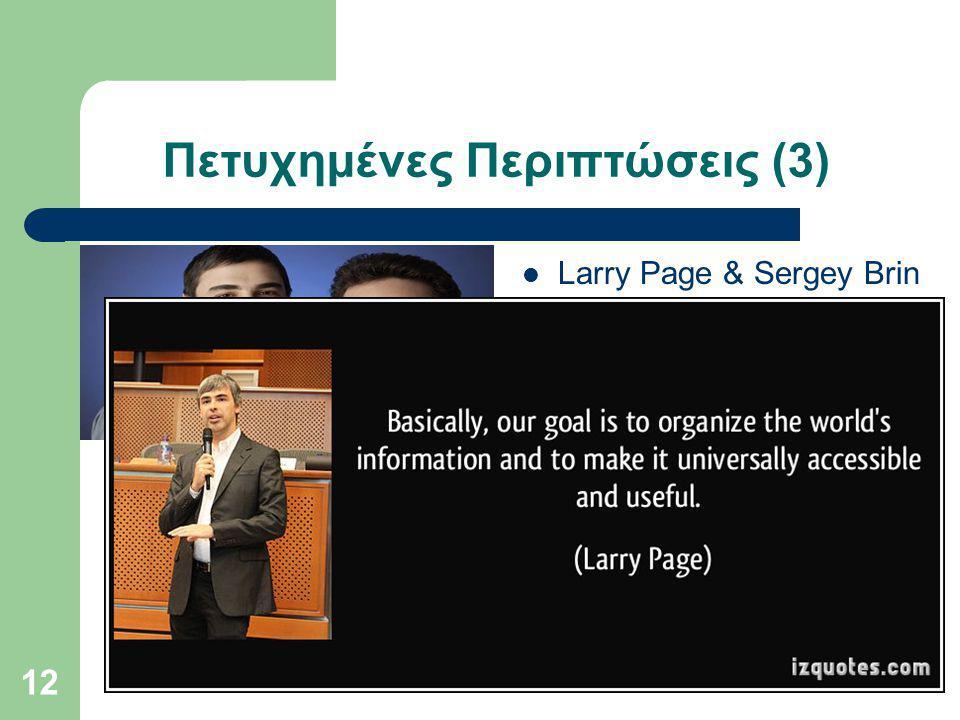 Πετυχημένες Περιπτώσεις (3) Larry Page & Sergey Brin (1973) 1998: ίδρυσαν την Google 12