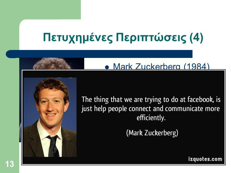 Πετυχημένες Περιπτώσεις (4) Mark Zuckerberg (1984) 2004: ιδρύει το Facebook 13