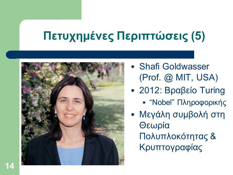 Πετυχημένες Περιπτώσεις (5) Shafi Goldwasser (Prof.