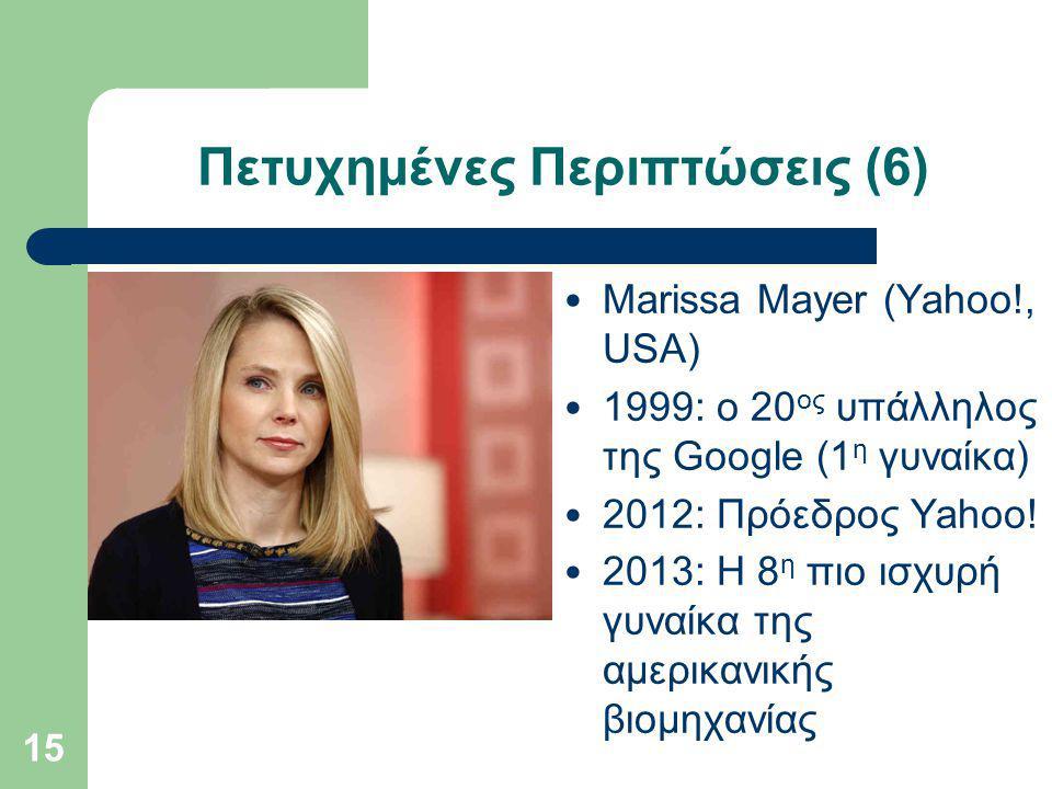 Πετυχημένες Περιπτώσεις (6) Marissa Mayer (Yahoo!, USA) 1999: ο 20 ος υπάλληλος της Google (1 η γυναίκα) 2012: Πρόεδρος Yahoo.