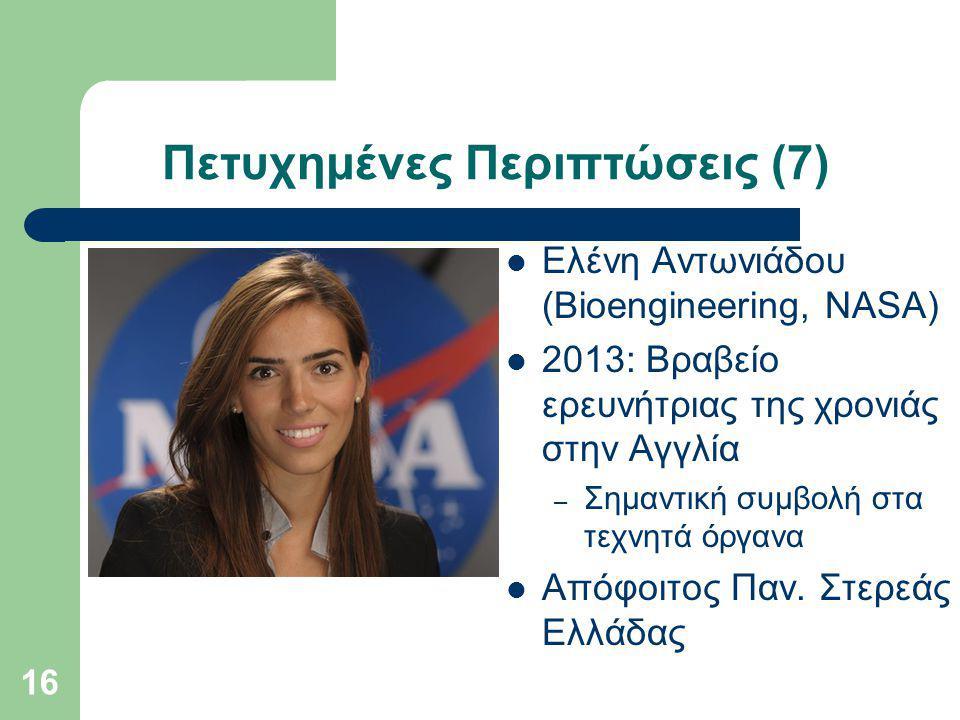Πετυχημένες Περιπτώσεις (7) Ελένη Αντωνιάδου (Bioengineering, NASA) 2013: Βραβείο ερευνήτριας της χρονιάς στην Αγγλία – Σημαντική συμβολή στα τεχνητά όργανα Απόφοιτος Παν.