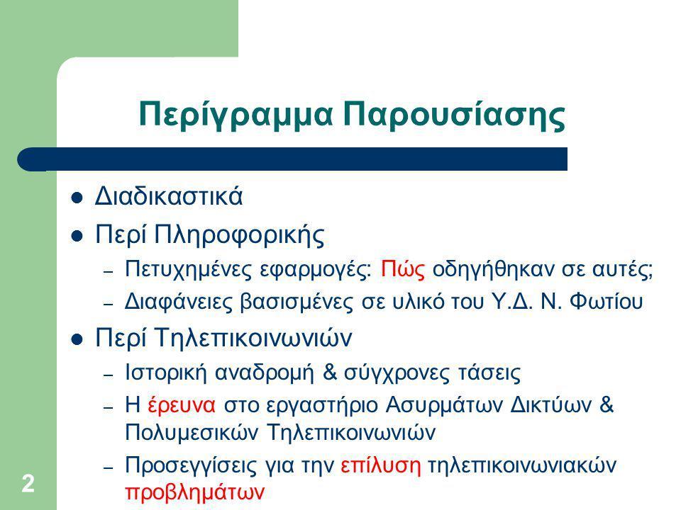 Περίγραμμα Παρουσίασης Διαδικαστικά Περί Πληροφορικής – Πετυχημένες εφαρμογές: Πώς οδηγήθηκαν σε αυτές; – Διαφάνειες βασισμένες σε υλικό του Υ.Δ.