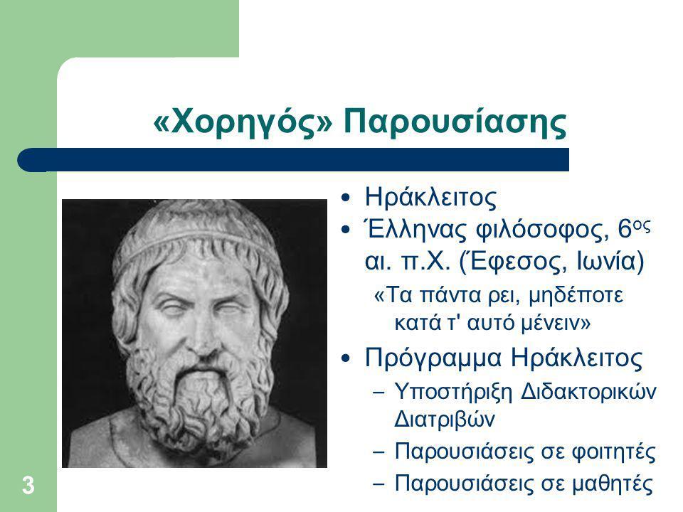«Χορηγός» Παρουσίασης Ηράκλειτος Έλληνας φιλόσοφος, 6 ος αι.