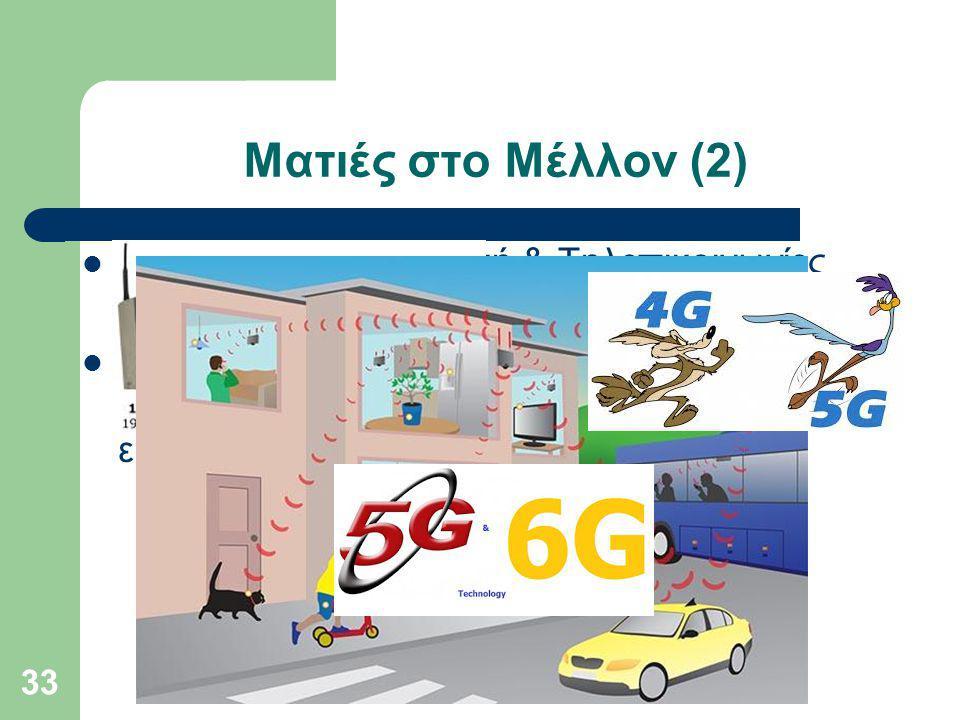 Ματιές στο Μέλλον (2) Επιμύθιο: Πληροφορική & Τηλεπικοινωνίες  «Η μόνη σταθερά είναι η αλλαγή!» Έχουν πολλά να γίνουν ακόμη.