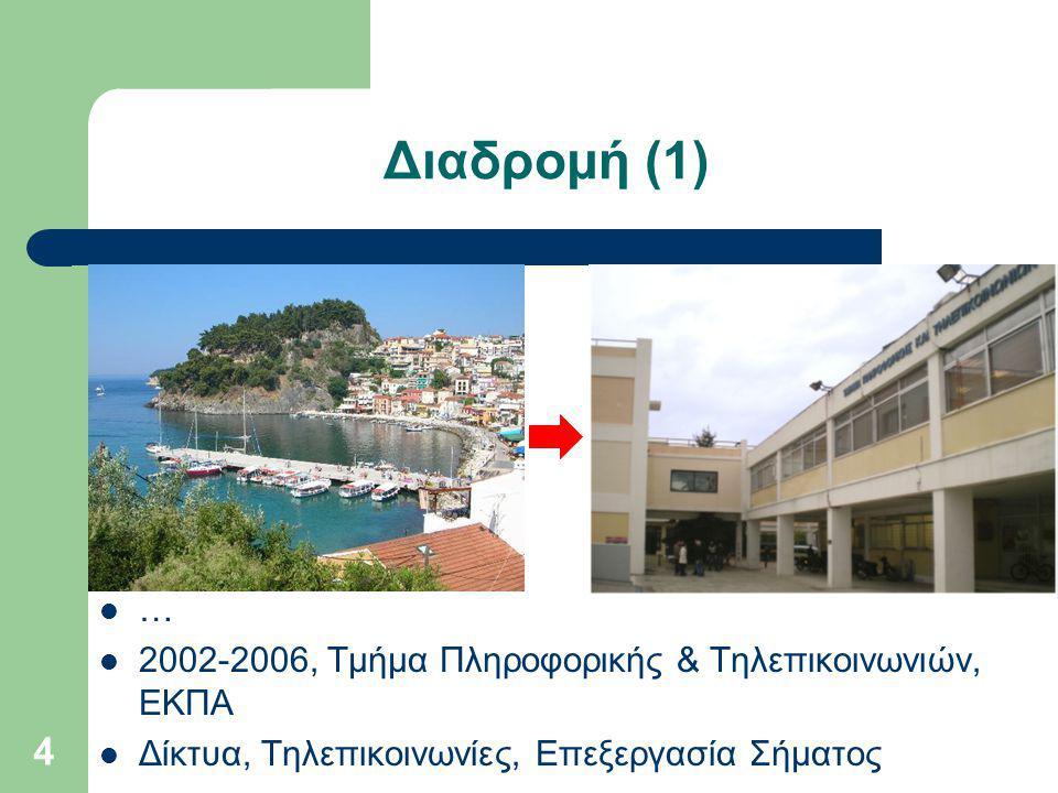 Διαδρομή (1) … 2002-2006, Τμήμα Πληροφορικής & Τηλεπικοινωνιών, ΕΚΠΑ Δίκτυα, Τηλεπικοινωνίες, Επεξεργασία Σήματος 4
