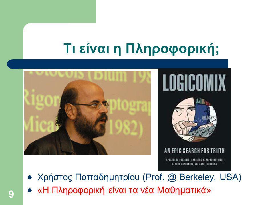 Τι είναι η Πληροφορική; Χρήστος Παπαδημητρίου (Prof.