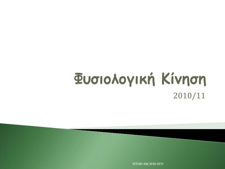 2010/11 IST/UH ΚΜ 2010-2011