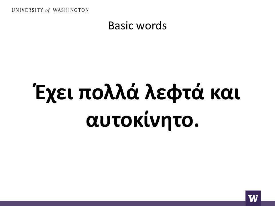 Basic words Έχει πολλά λεφτά και αυτοκίνητο.