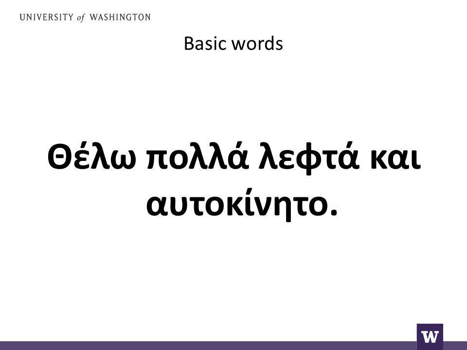 Basic words Θέλω πολλά λεφτά και αυτοκίνητο.