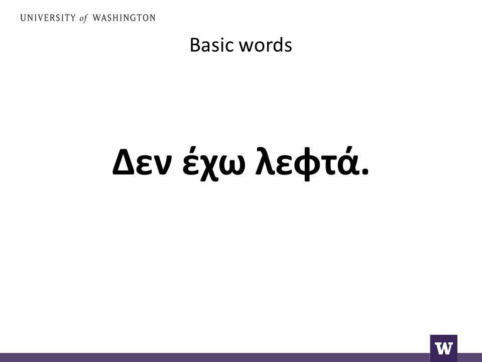 Basic words Δεν έχω λεφτά.