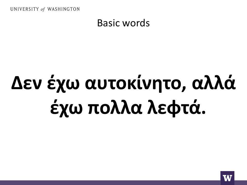 Basic words Δεν έχω αυτοκίνητο, αλλά έχω πολλα λεφτά.