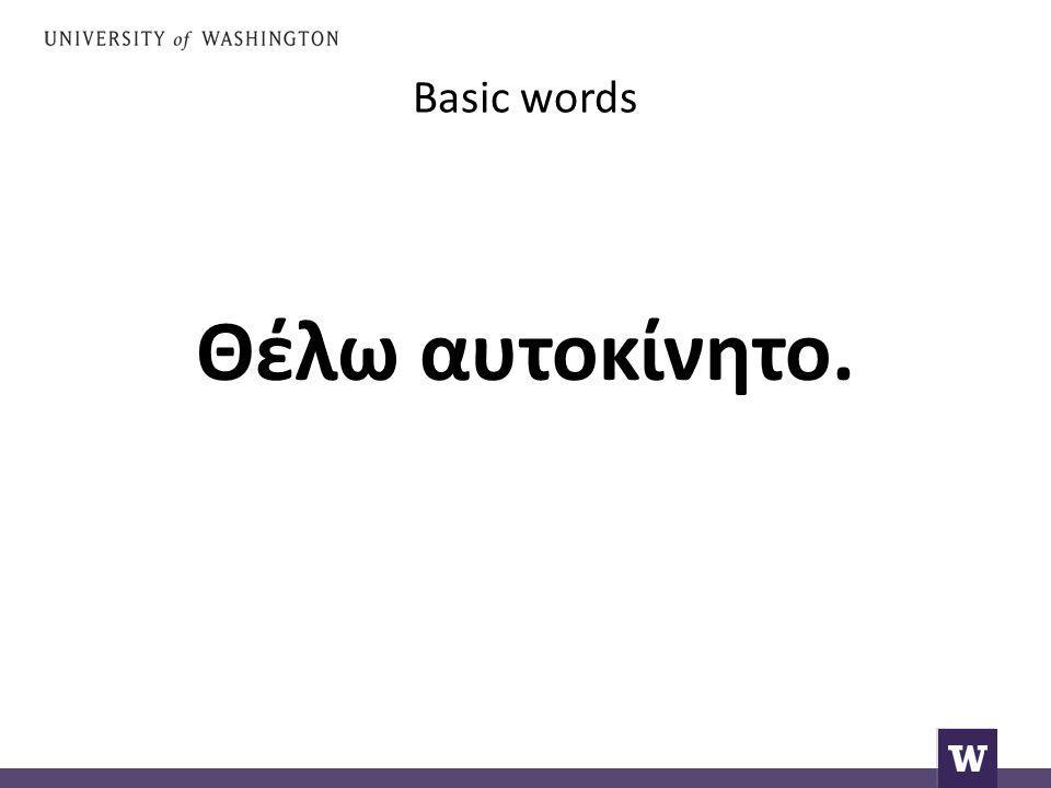 Basic words Θέλω αυτοκίνητο.