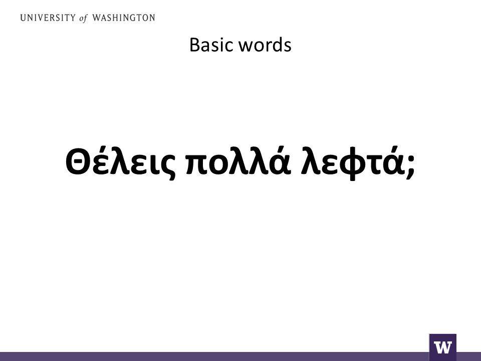 Basic words Θέλεις πολλά λεφτά;