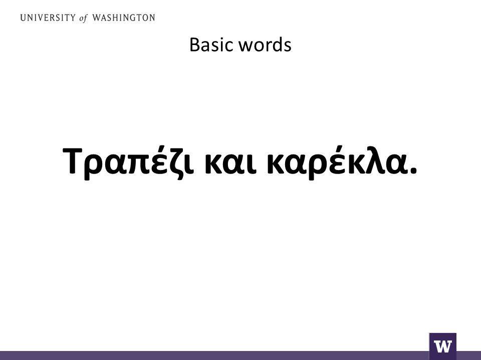 Basic words Τραπέζι και καρέκλα.