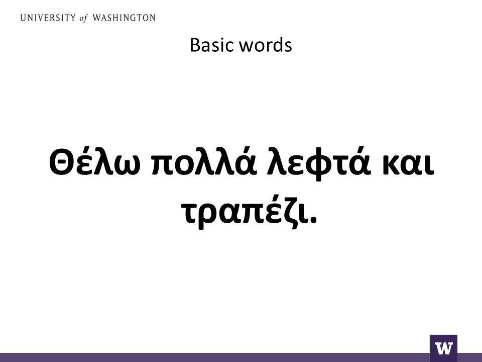 Basic words Θέλω πολλά λεφτά και τραπέζι.