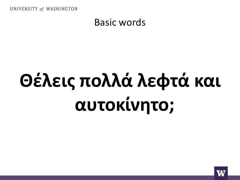 Basic words Θέλεις πολλά λεφτά και αυτοκίνητο;