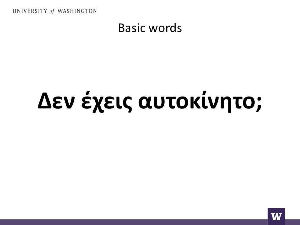 Basic words Δεν έχεις αυτοκίνητο;