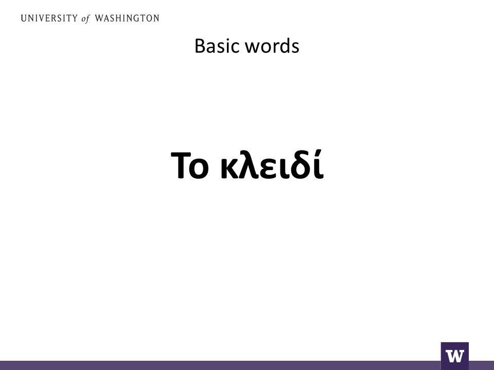 Basic words Το κλειδί