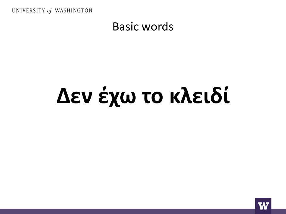 Basic words Δεν έχω το κλειδί