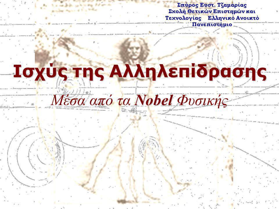 Ισχύς της Αλληλεπίδρασης Nobel Μέσα από τα Nobel Φυσικής Σπύρος Ευστ. Τζαμαρίας Σχολή Θετικών Επιστημών και Τεχνολογίας Ελληνικό Ανοικτό Πανεπιστήμιο