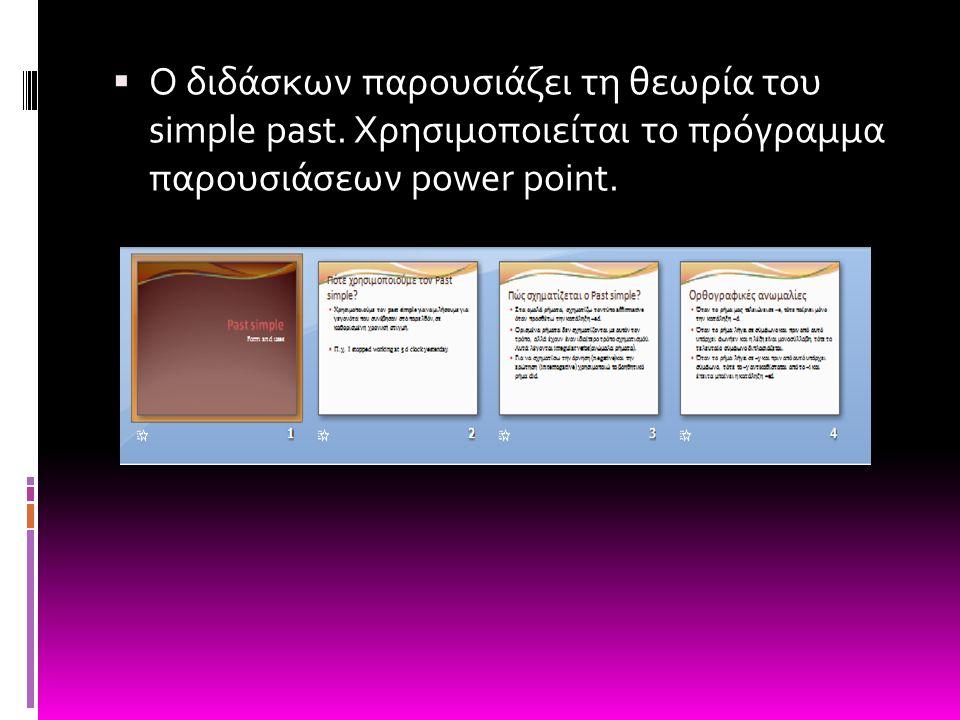  Ο διδάσκων παρουσιάζει τη θεωρία του simple past.