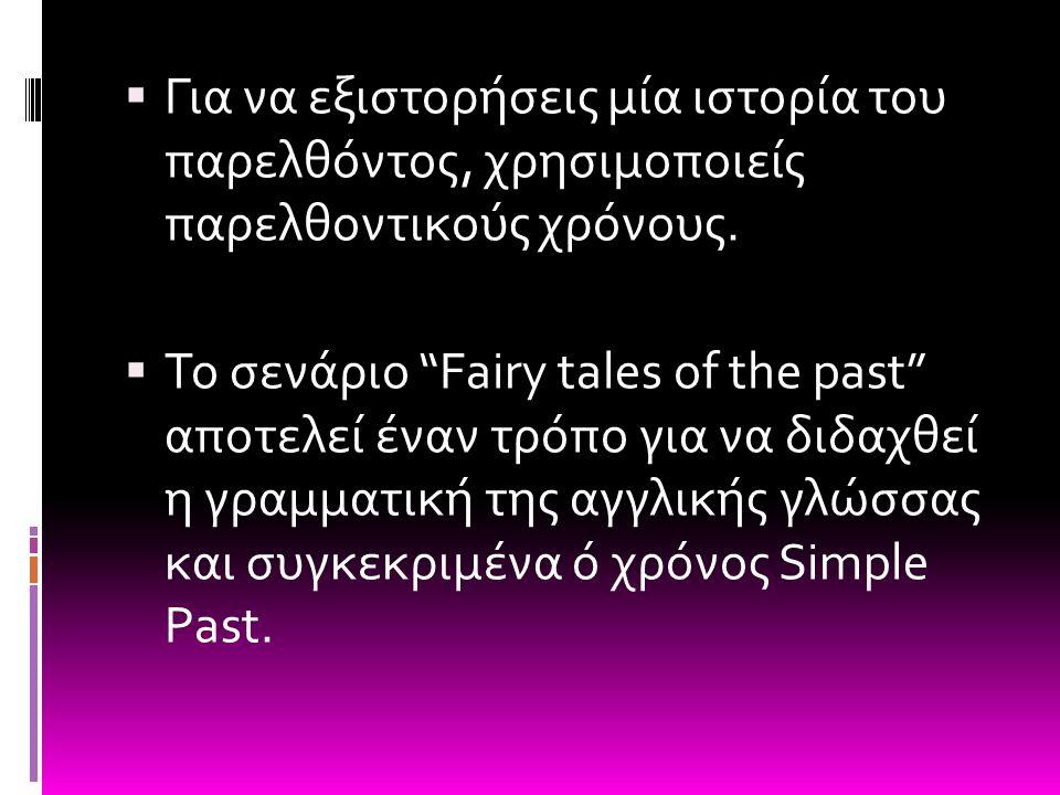  Για να εξιστορήσεις μία ιστορία του παρελθόντος, χρησιμοποιείς παρελθοντικούς χρόνους.